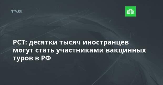 РСТ: десятки тысяч иностранцев могут стать участниками вакцинных туров в РФ