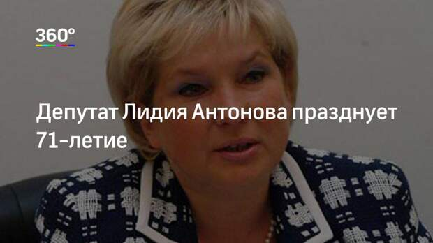 Депутат Лидия Антонова празднует 71-летие