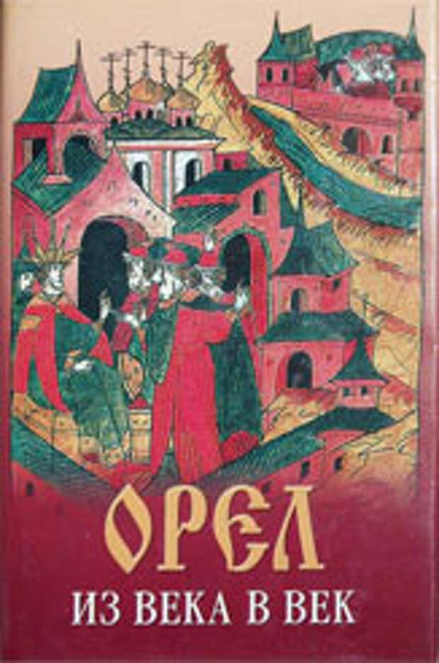 Книги об Орле и орловцах