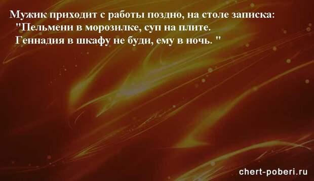 Самые смешные анекдоты ежедневная подборка chert-poberi-anekdoty-chert-poberi-anekdoty-53260421092020-15 картинка chert-poberi-anekdoty-53260421092020-15