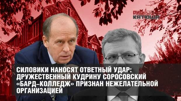 Силовики наносят ответный удар: дружественный Кудрину соросовский «Бард-колледж» признан нежелательной организацией