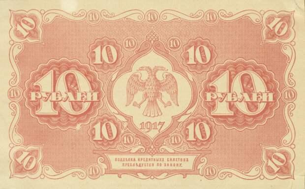 Проектные рисунки банкнот 1917 года