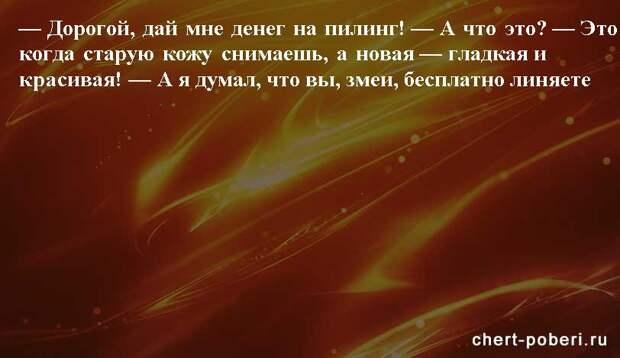 Самые смешные анекдоты ежедневная подборка chert-poberi-anekdoty-chert-poberi-anekdoty-38420317082020-11 картинка chert-poberi-anekdoty-38420317082020-11