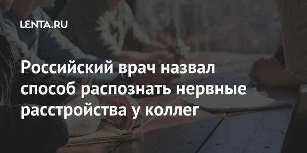 Российский врач назвал способ распознать нервные расстройства у коллег