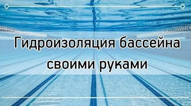 Гидроизоляция бассейна — виды, как сделать