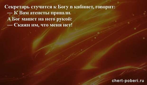 Самые смешные анекдоты ежедневная подборка chert-poberi-anekdoty-chert-poberi-anekdoty-19010606042021-18 картинка chert-poberi-anekdoty-19010606042021-18