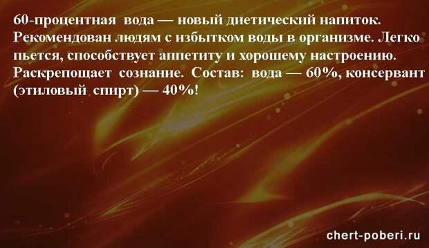 Самые смешные анекдоты ежедневная подборка chert-poberi-anekdoty-chert-poberi-anekdoty-19010606042021-5 картинка chert-poberi-anekdoty-19010606042021-5