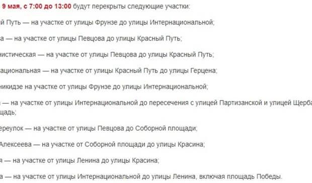 Нужен объезд! Центр Омска перекроют вчесть Дня Победы