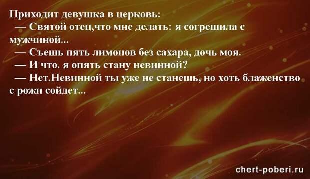 Самые смешные анекдоты ежедневная подборка chert-poberi-anekdoty-chert-poberi-anekdoty-43240913072020-4 картинка chert-poberi-anekdoty-43240913072020-4