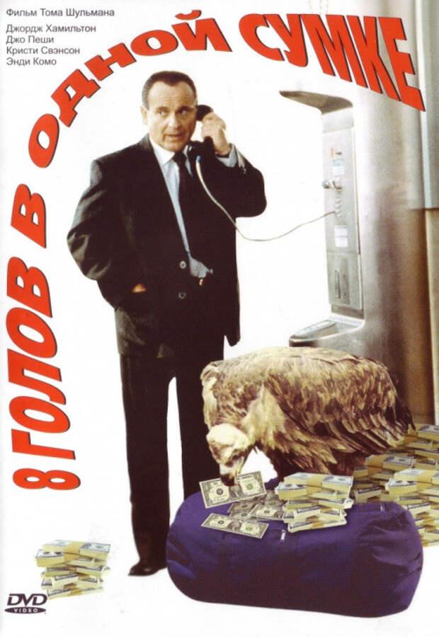 8 голов в одной сумке / 8 Heads in a Duffel Bag, 1997 70-80 года, комедии, на выходные, подборка
