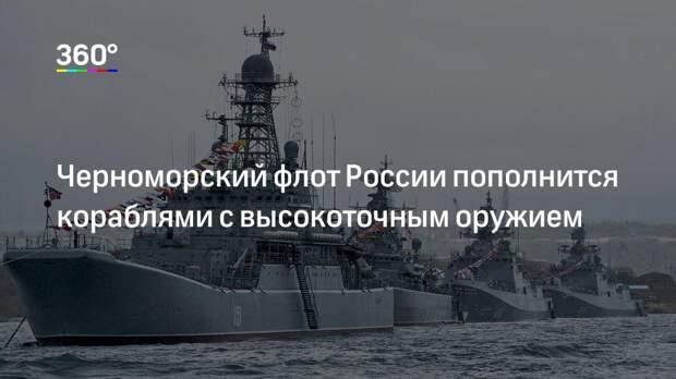Черноморский флот России пополнится кораблями с высокоточным оружием