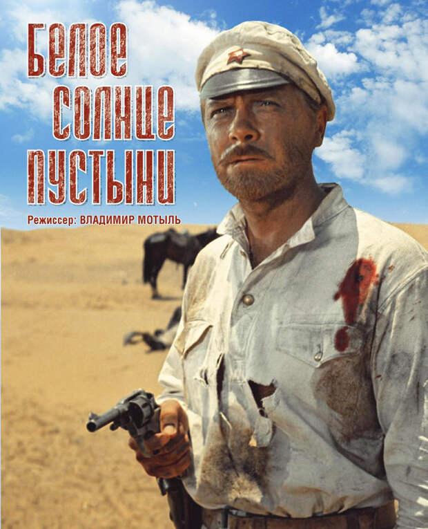 Как снимался фильм «Белое солнце пустыни»