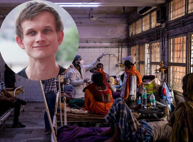 Основатель Ethereum Виталик Бутерин пожертвовал $1,5 млрд Индии на борьбу с COVID-19