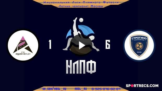 Обзор матча Адреналин - Строгино Женская лига 2021 | 12,06,2021