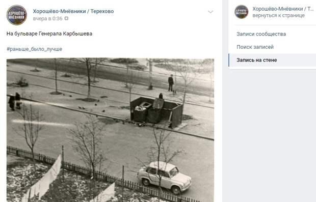 В соцсетях появилось ретро-фото двора на бульваре Генерала Карбышева