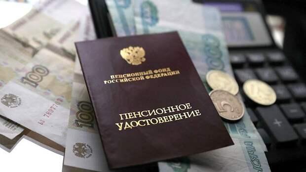 Назван минимальный размер пенсии неработающих жителей Подмосковья на 2021 год