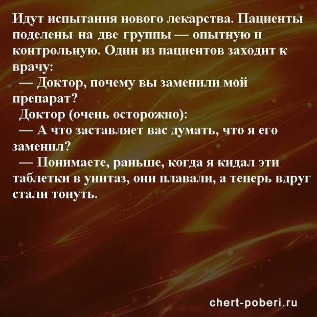 Самые смешные анекдоты ежедневная подборка chert-poberi-anekdoty-chert-poberi-anekdoty-36130111072020-17 картинка chert-poberi-anekdoty-36130111072020-17
