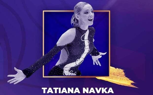 Татьяна Навка вошла в состав жюри премии ISU Skating Awards