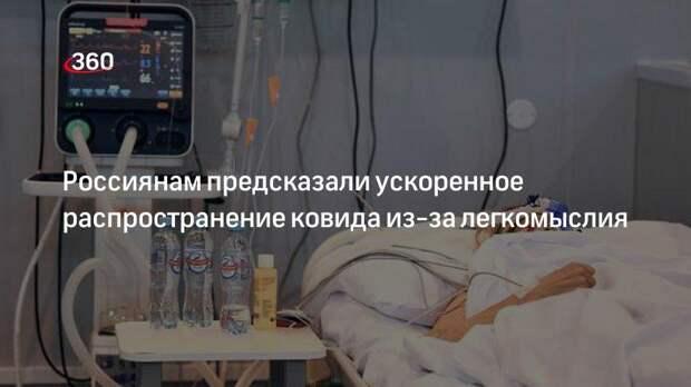 Россиянам предсказали ускоренное распространение ковида из-за легкомыслия
