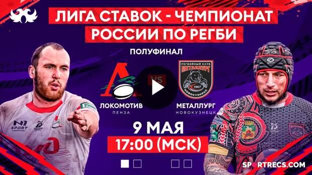 «Локомотив-Пенза» – «Металлург» | 1/2 финала «Лига Ставок - Чемпионата России по регби»