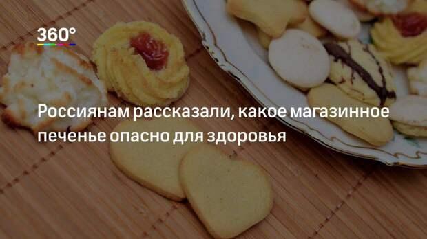 Россиянам рассказали, какое магазинное печенье опасно для здоровья