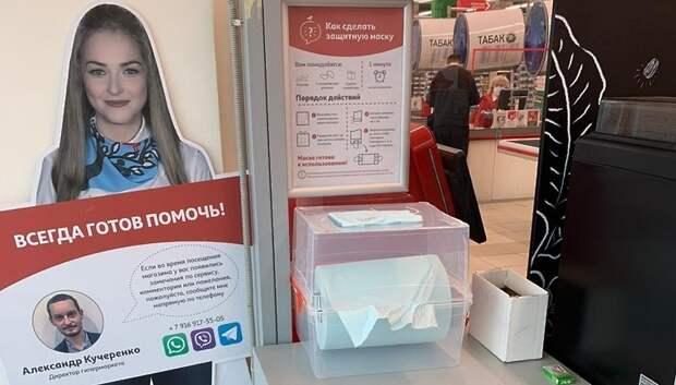 В супермаркете Подольска покупателям предлагают бесплатно сделать себе маску