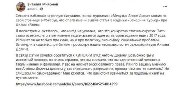 Виталий Милонов жестко приструнил недокритика Антона Долина