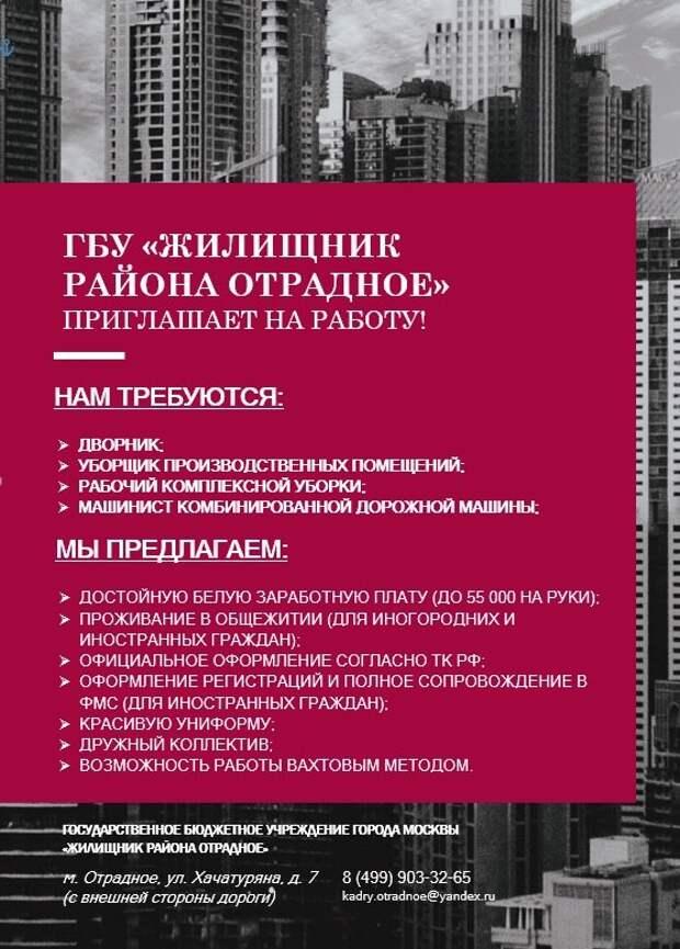 ГБУ «Жилищник района Отрадное» приглашает на работу
