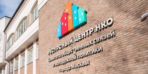 Москва содействует развитию социально ориентированных НКО — Сергунина. Фото: mos.ru