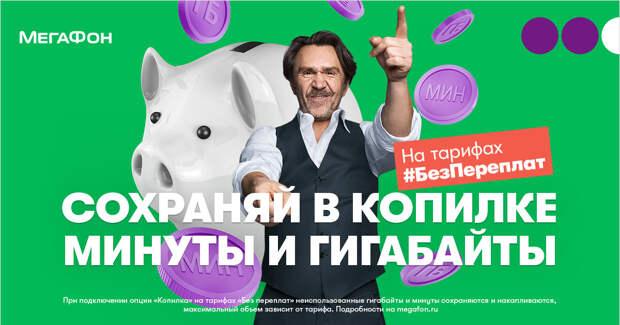 Сергей Шнуров спел об уезжающих детях и о «Копилке» минут и гигабайт в новой рекламе «МегаФона»