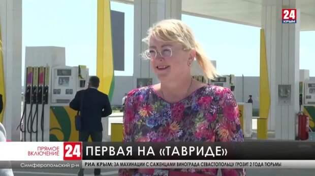 На трассе «Таврида» открылась первая автозаправочная станция