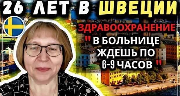 После 26 лет жизни в Швеции, она планирует переезд обратно в Россию