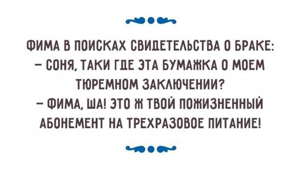 СМЕШНАЯ ПЯТНИЦА. Одесский взгляд на семейную жизнь