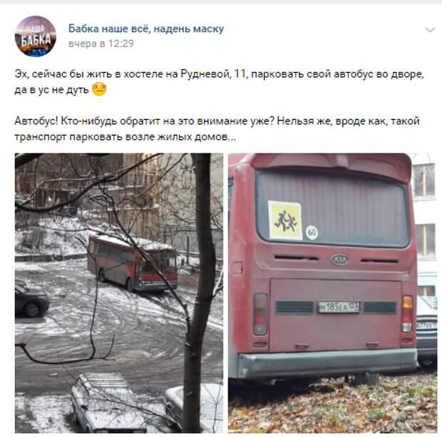 Автобус во дворе дома на Рудневой вызвал интерес у жителей района