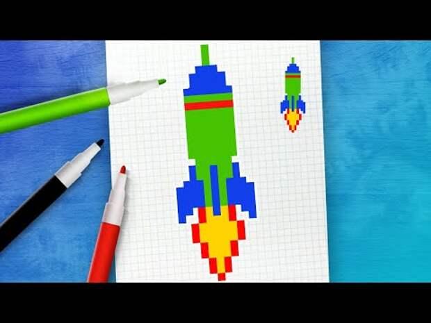 Как нарисовать Ракету по клеточкам l Pixel Art