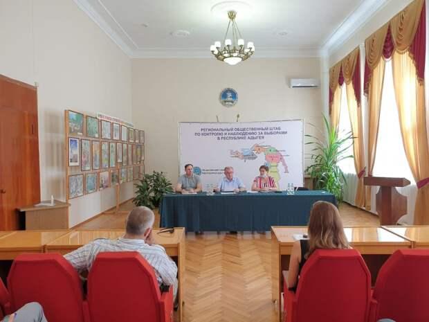 В Адыгее обсудили работу Центра общественного наблюдения республики в дни голосования