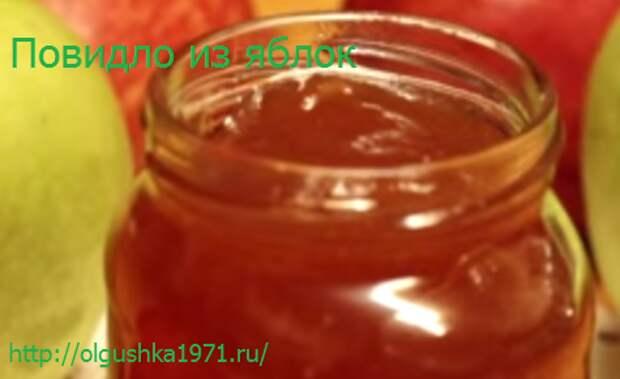 Заготовки из яблок на зиму. Удачные рецепты