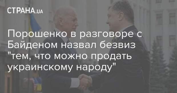 """Порошенко в разговоре с Байденом назвал безвиз """"тем, что можно продать украинскому народу"""""""