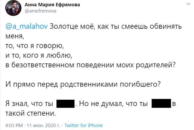 """""""Хватило же наглости"""": Дочь Ефремова устроила взбучку Малахову"""