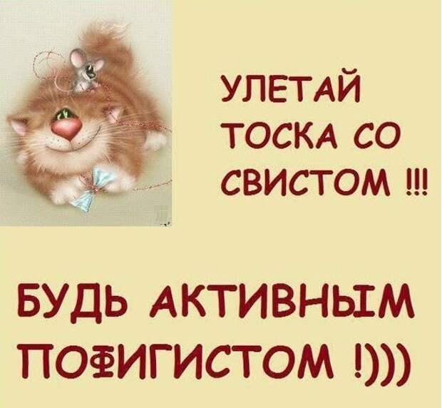 Улетай тоска со свистом... Улыбнемся)))