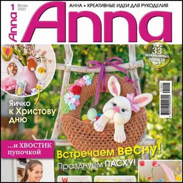 Anna №1. весна 2021 sp RU