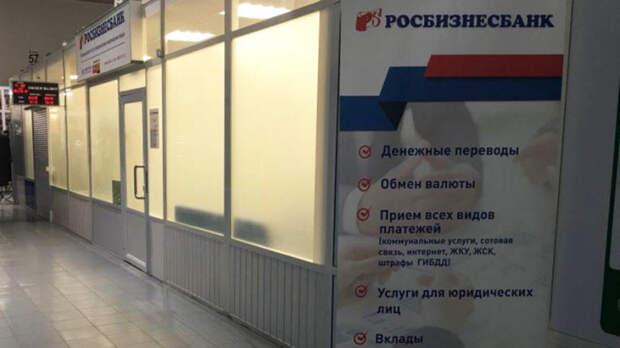 """ЦБ отозвал лицензию у """"Росбизнесбанка"""""""