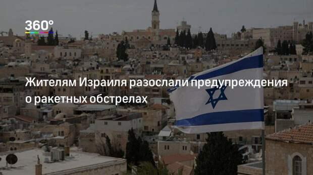 Жителям Израиля разослали предупреждения о ракетных обстрелах