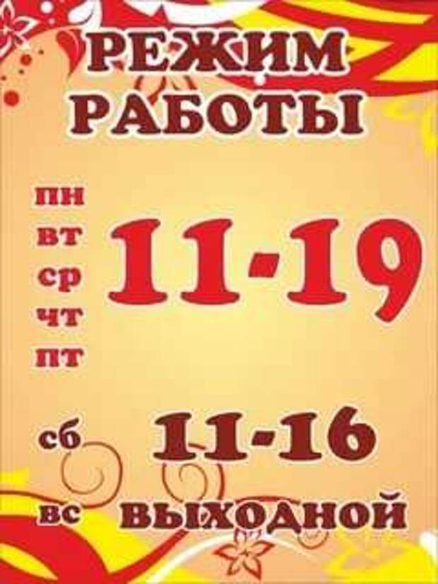 Прикольные вывески. Подборка chert-poberi-vv-chert-poberi-vv-46170416012021-7 картинка chert-poberi-vv-46170416012021-7