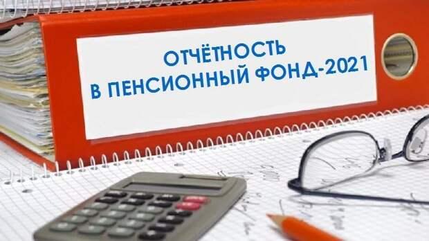 С 1 июля для работодателей изменится форма отчета о трудовой деятельности сотрудников