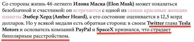 Биполярка Илона Маска и падение курса биткойна