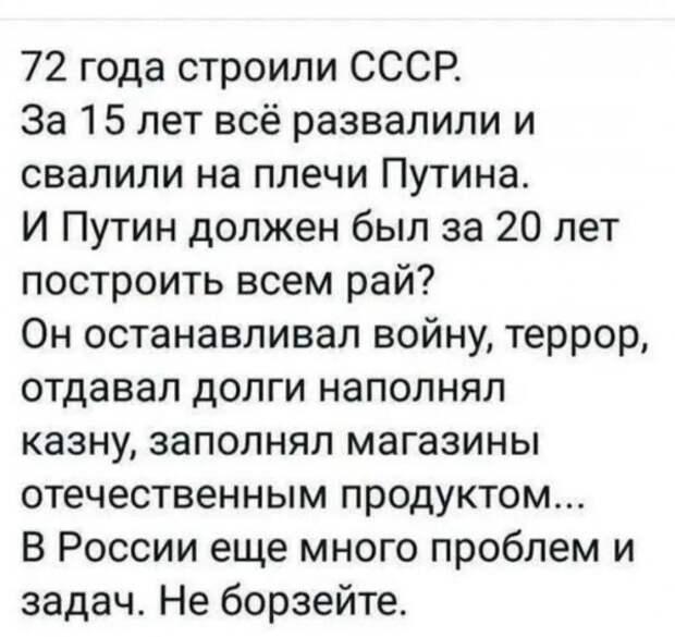 72 года строили СССР...