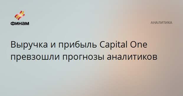 Выручка и прибыль Capital One превзошли прогнозы аналитиков