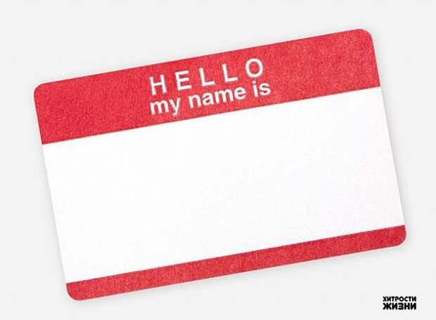 Как сразу запомнить имя человека. Несколько простых советов