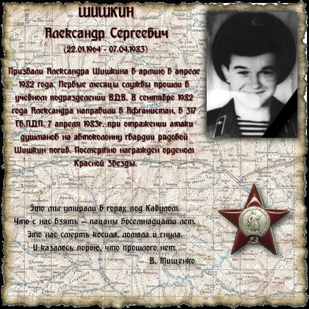 Рядовой ШИШКИН Александр Сергеевич
